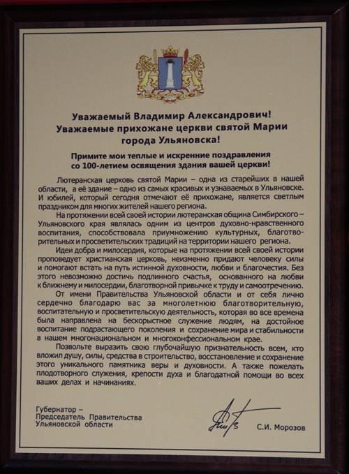 Поздравление судьям от губернатора